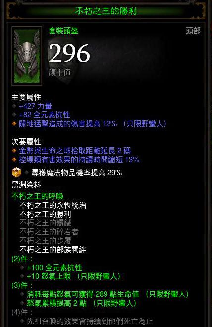 diablo3-2-0-1