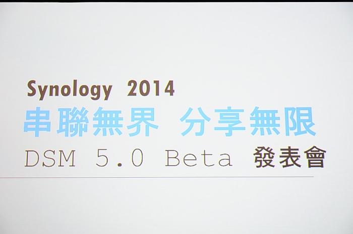 synology-dsm-5-0-beta-exp