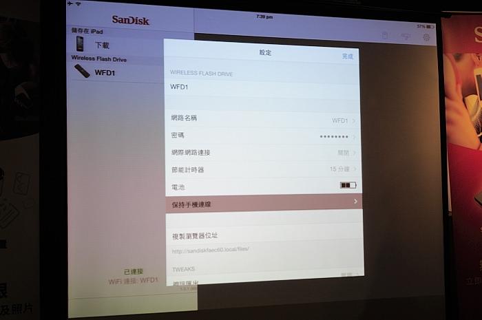 sandisk-connect-exp