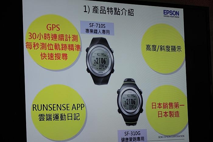 epson-runsense-exp