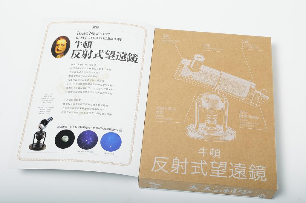 大人的科學7-牛頓反射式望遠鏡