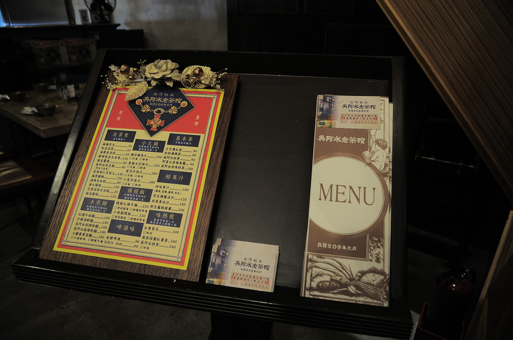 吳阿水老茶館