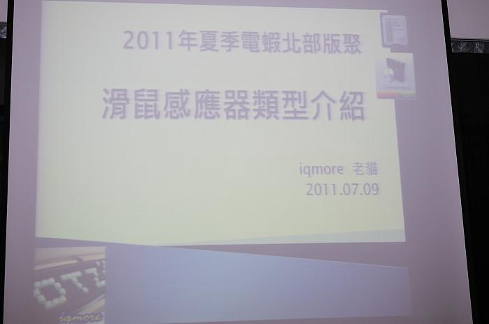 2011-ptt-pc-shopping