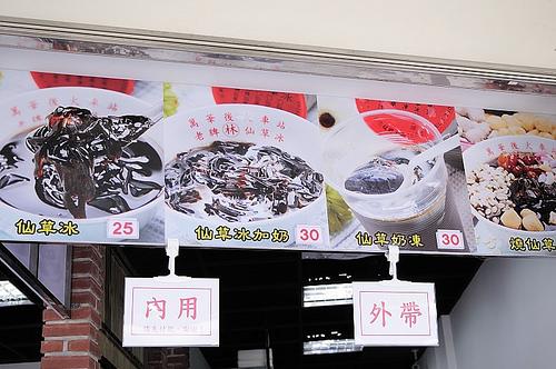 wanhua-grass-jelly-ice