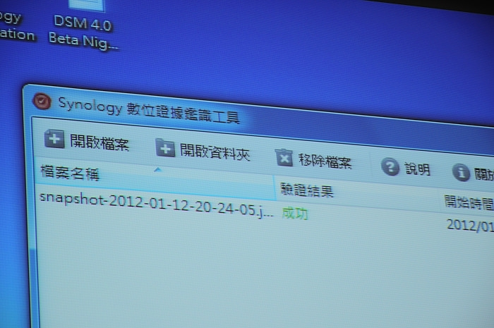 synology-dsm-4-0-beta-night