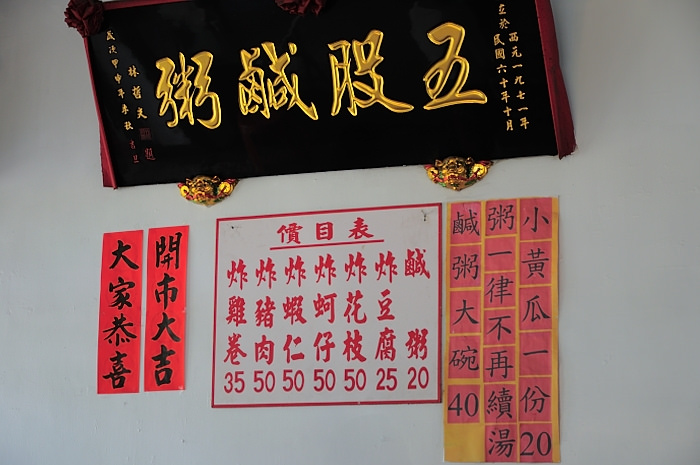 五股鹹粥 wugu-xian-zhou