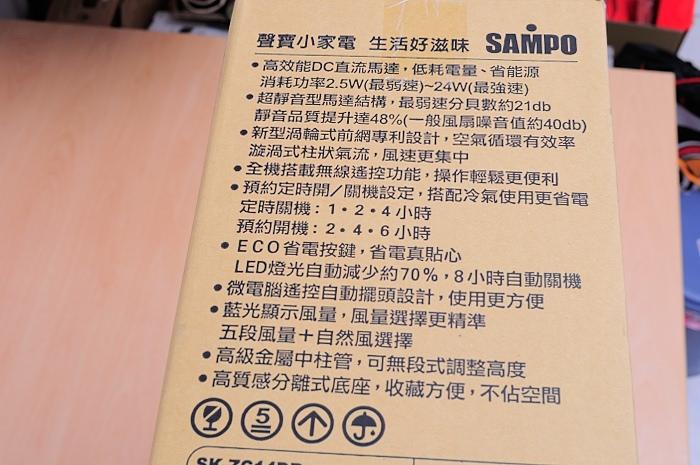 sampo-sk-zc14dr
