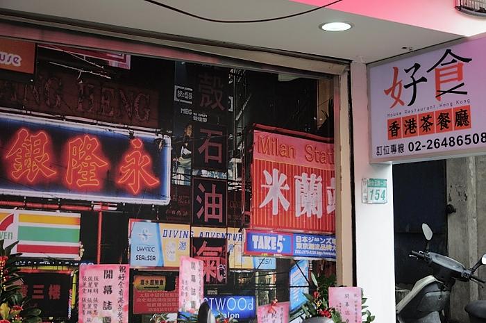 汐止 好食香港茶餐廳