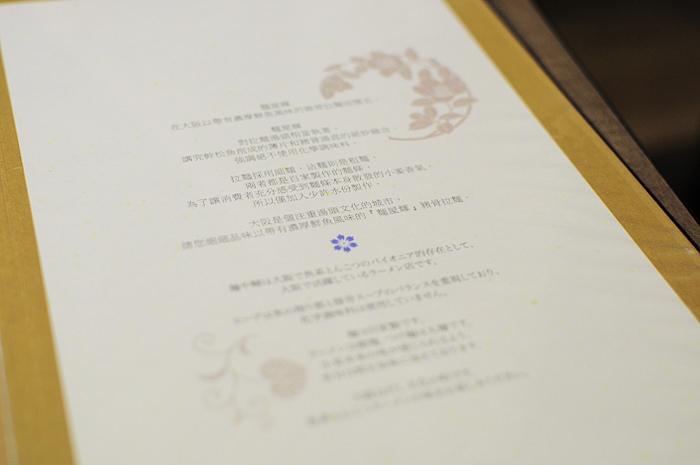 麵屋輝-teru