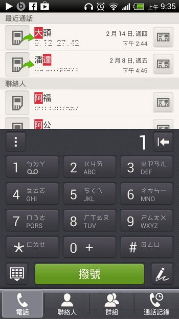 htc-one-x-plus 開箱