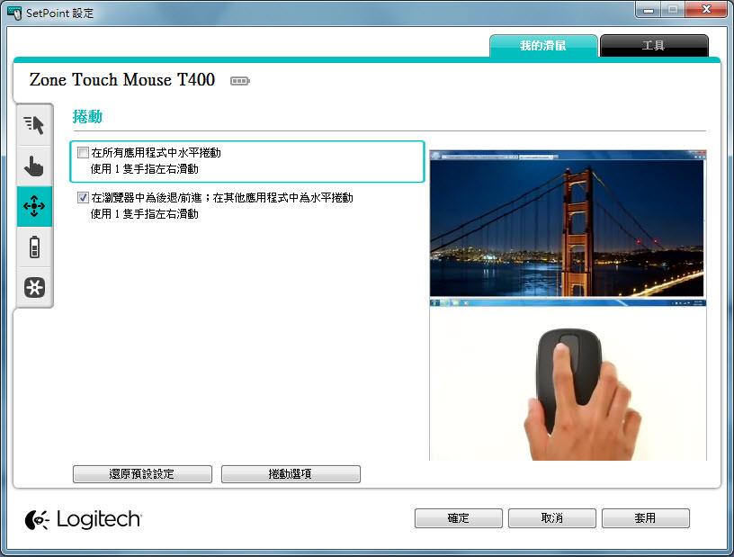 logitech-t400