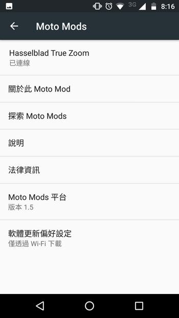 moto Z 開箱