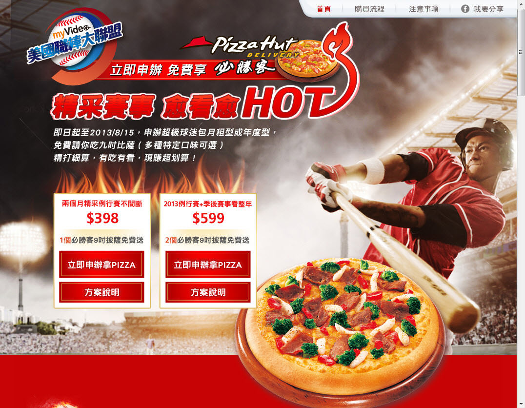 myvideo-mlb-pizza