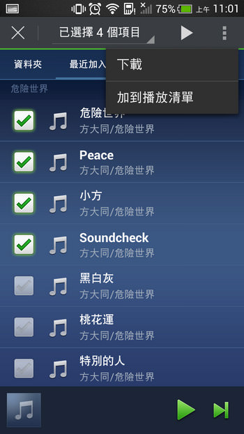 群暉Audio Station測試分享,無線串流Apple TV,Chromecast,DLNA之