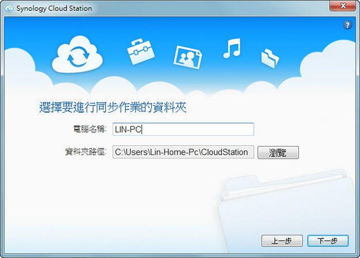 synology-cloudstation-dscloud