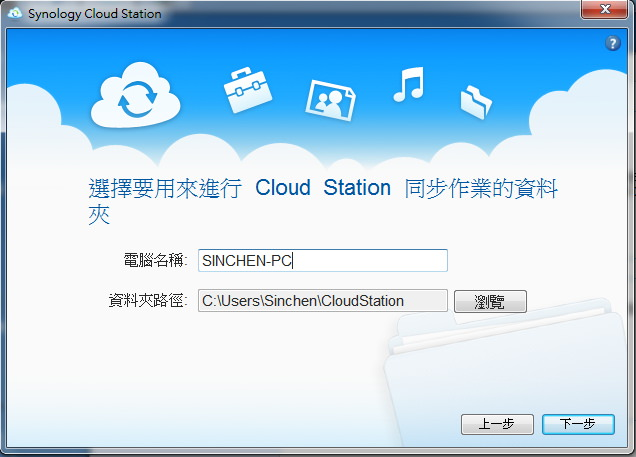 synology-cloudstation-ezcloud
