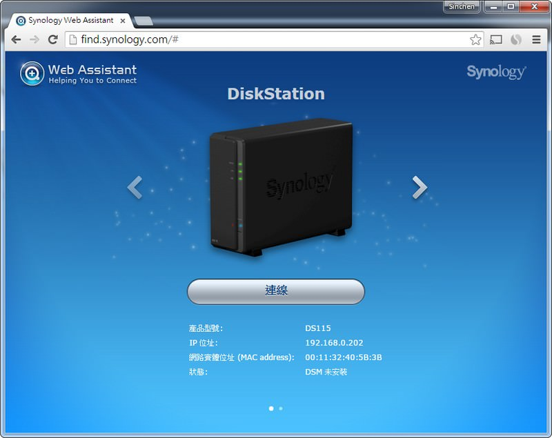 synology-ds115-surveillance-station-7