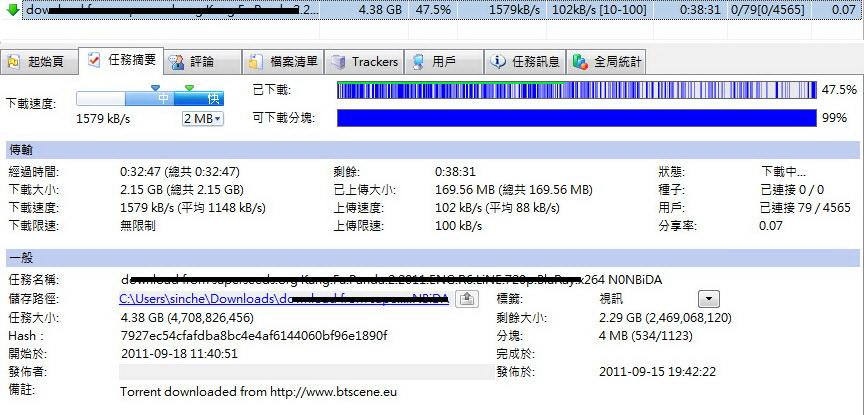synology-dsm-download-station